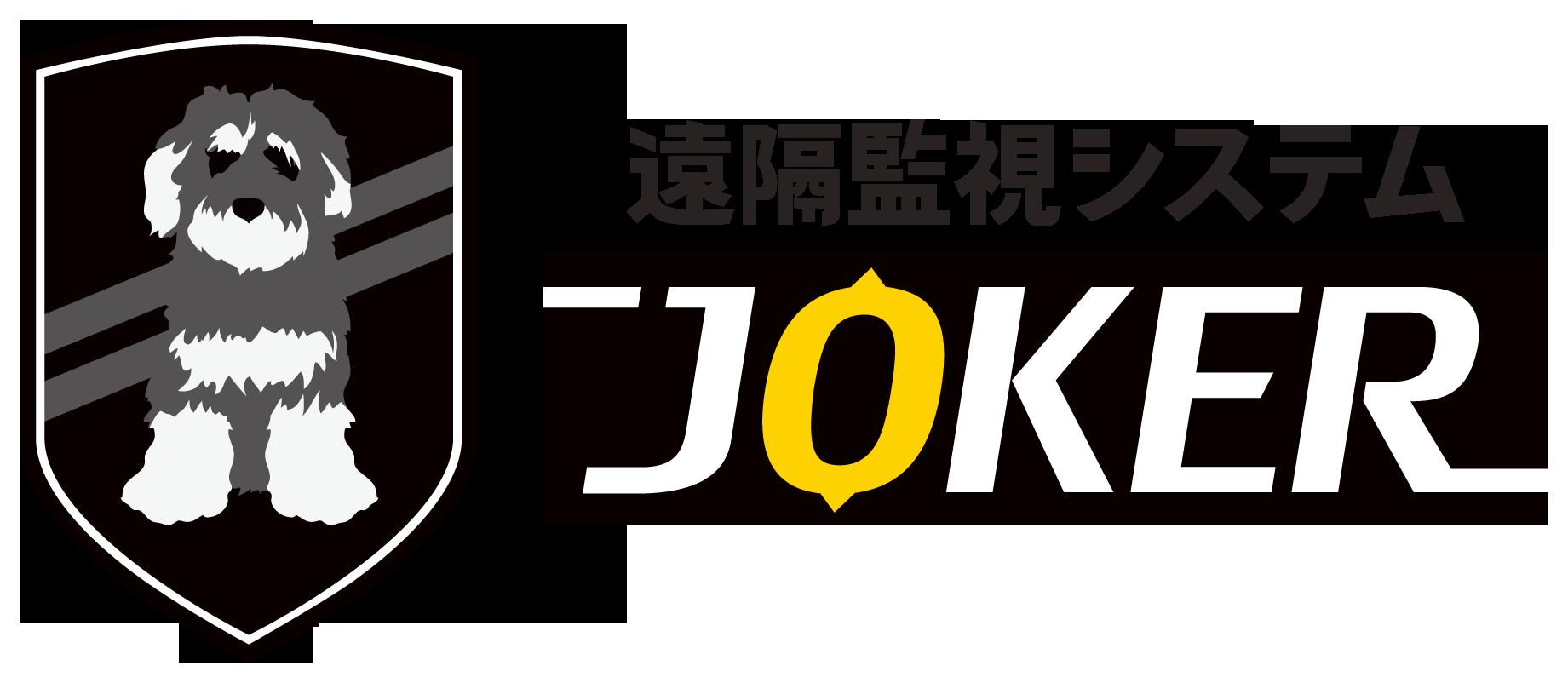 遠隔監視システム「JOKER」
